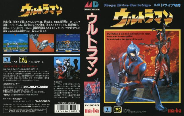ultraman-for-the-mega-drive-front-cover