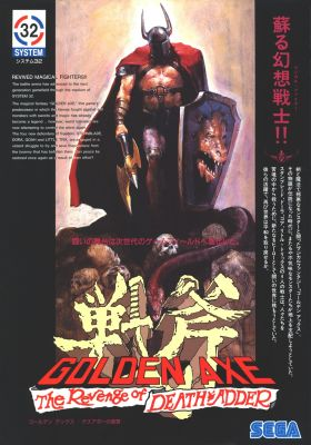 [RETRO TEST] Golden Axe : The Revenge of Death Adder