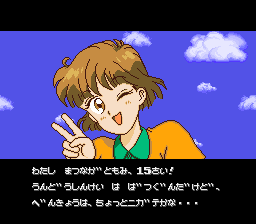 [RETRO TEST] Miracle Girls